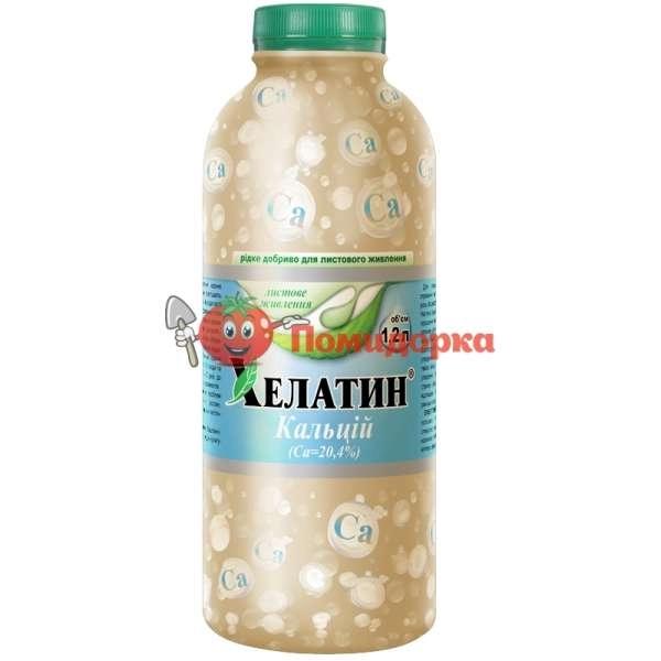 Удобрение ХЕЛАТИН КАЛЬЦИЙ Helatin, Фасовка - 1.2 л